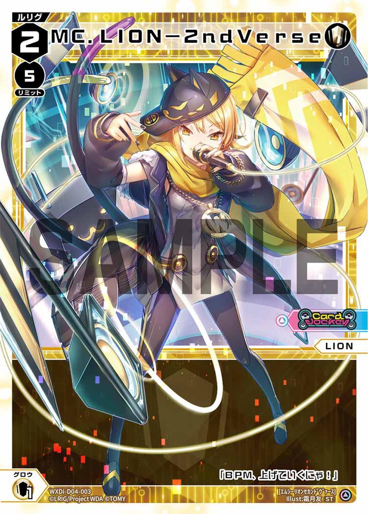 MC.LION-2ndVerse