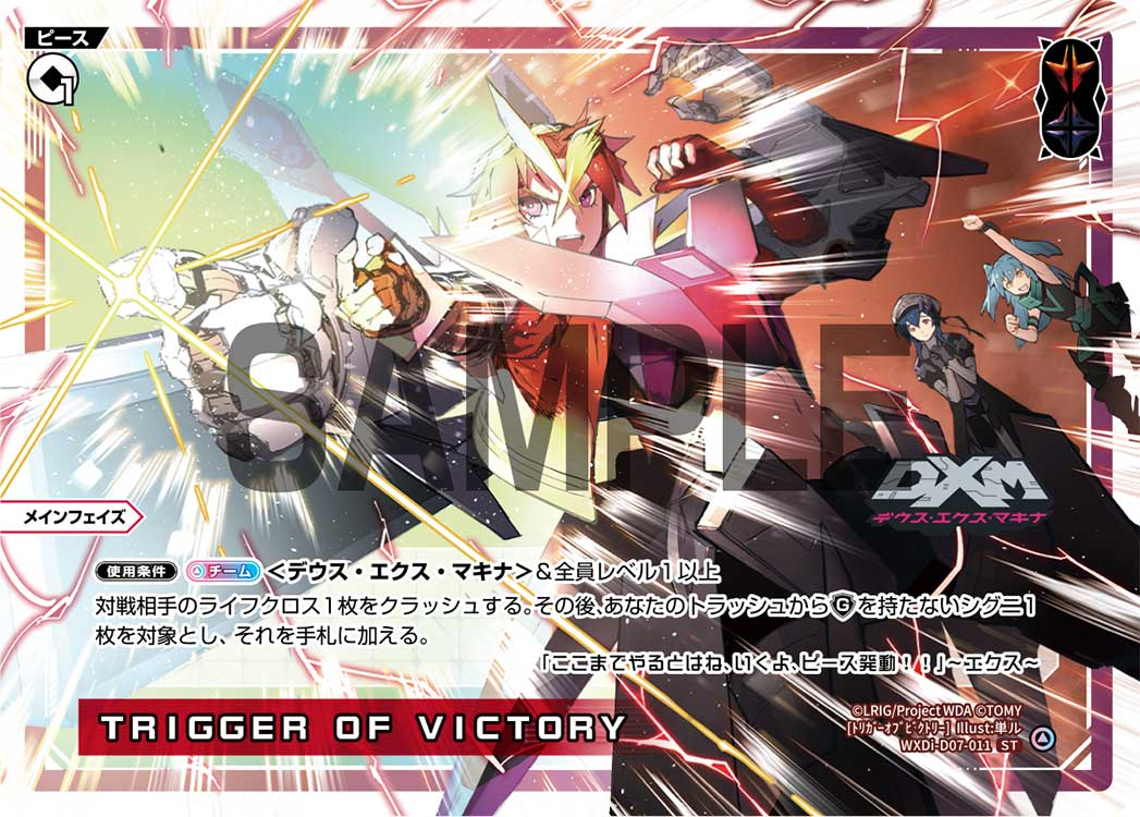 TRIGGER OF VICTORY