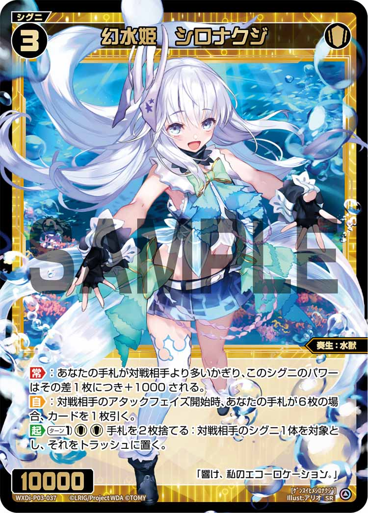 WXDi-P03-037
