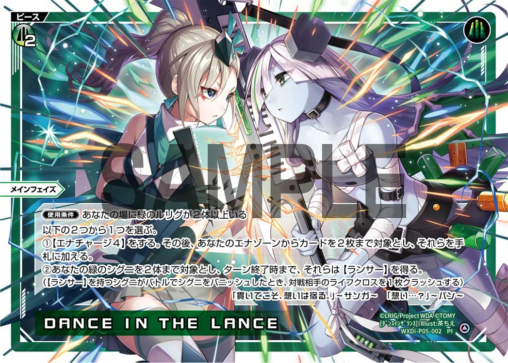 DANCE IN THE LANCE