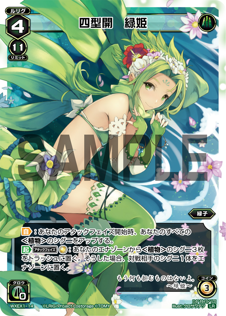 四型開 緑姫