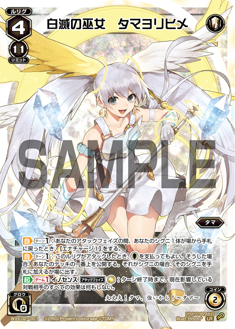 白滅の巫女 タマヨリヒメ