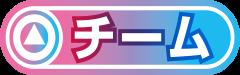 【チーム】