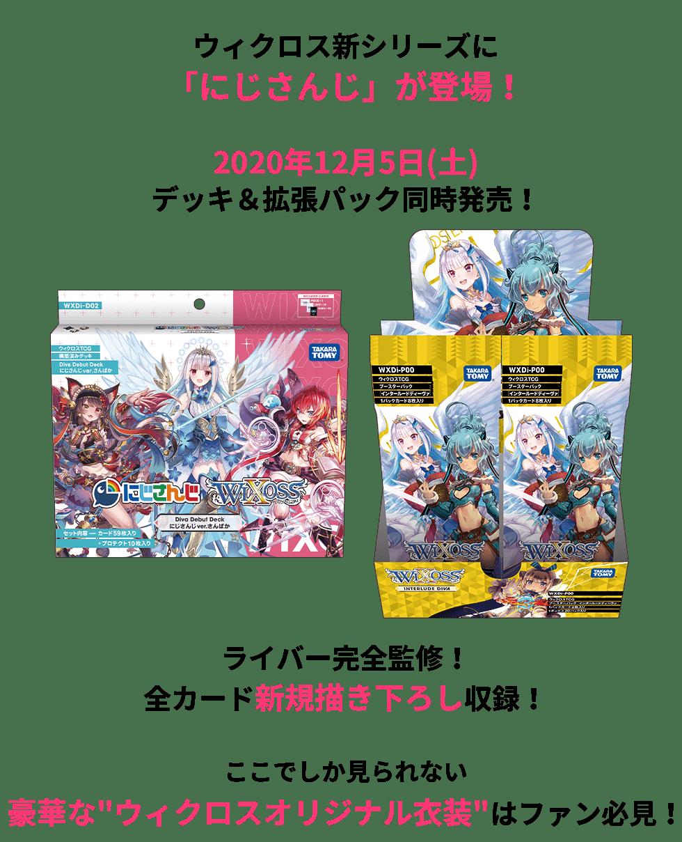 にじさんじ × WIXOSS 新コラボ特設ページ