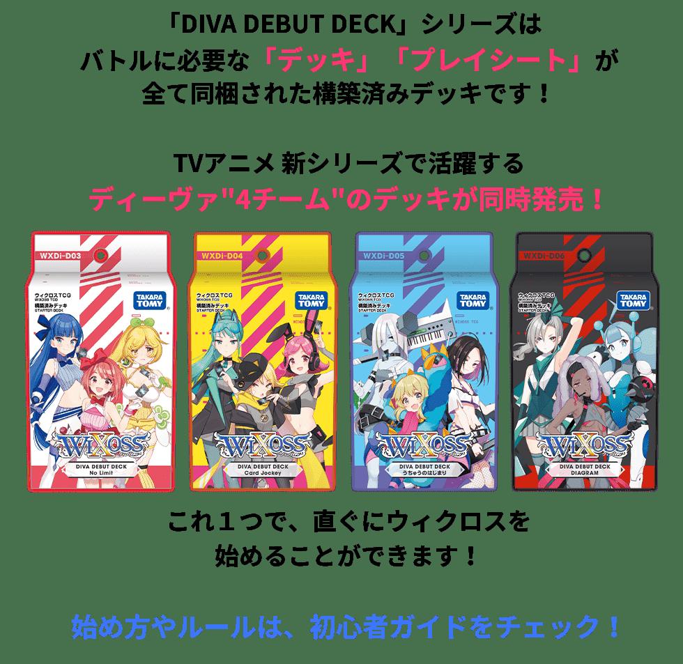 「DIVA DEBUT DECK」シリーズ 新商品特設ページ