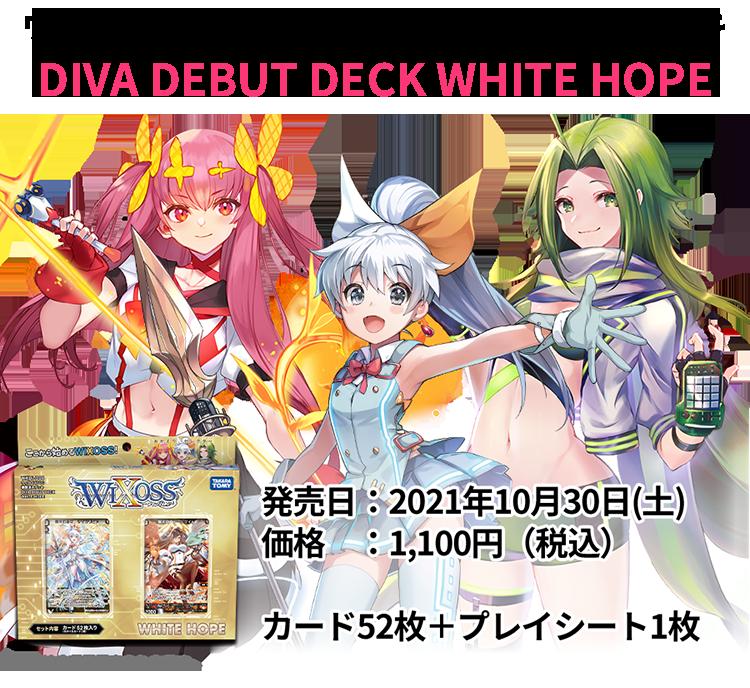 構築済みデッキ「DIVA DEBUT DECK WHITE HOPE」