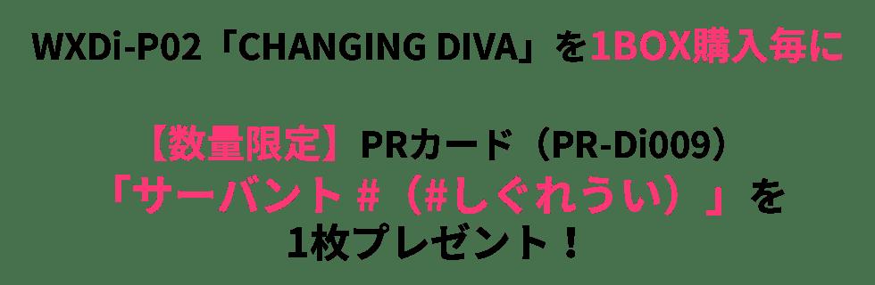 拡張パック「CHANGING DIVA」