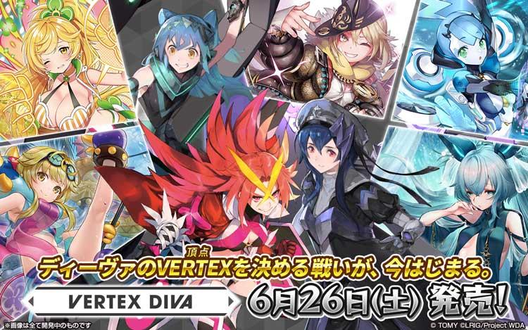 拡張パック「VERTEX DIVA」