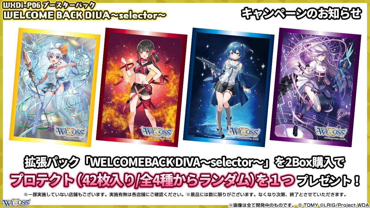 拡張パック「WELCOME BACK DIVA ~selector~」