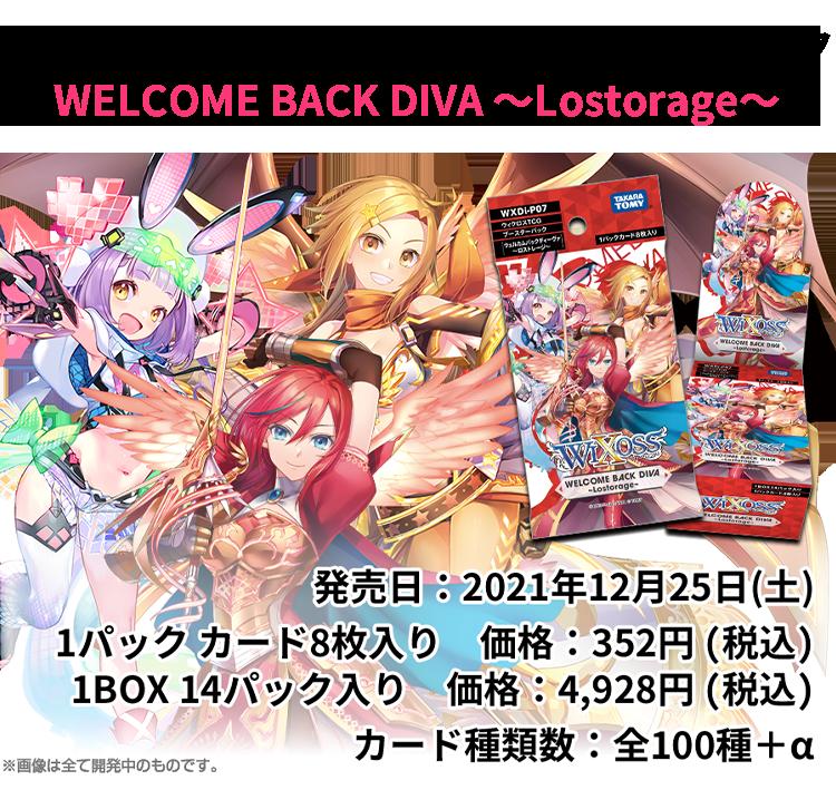拡張パック「WELCOME BACK DIVA ~Lostorage~」