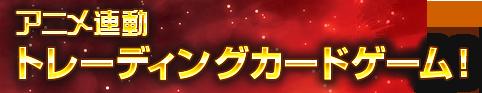 アニメ連動トレーディングカードゲーム!