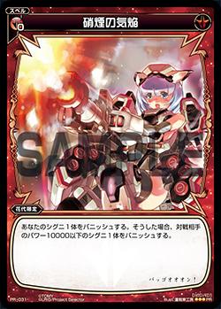 硝煙の気焔 (WIXOSS PARTY参加賞selectors pack vol2)