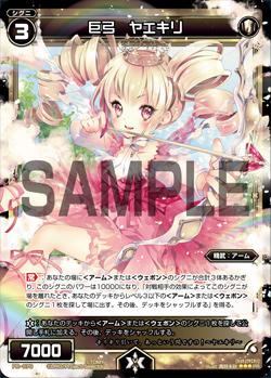 巨弓 ヤエキリ(WIXOSS PARTY 参加賞 selectors pack vol3)