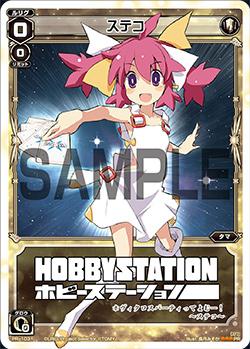 ステコ(「WIXOSS -Hobbystation Best selector Tryout」 景品)