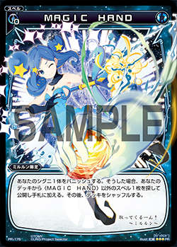 MAGIC HAND(WIXOSS PARTY 参加賞 selectors pack vol6)