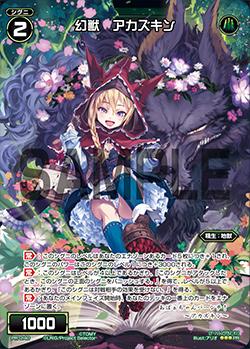 幻獣 アカズキン(カードゲーマーvol.25付録)