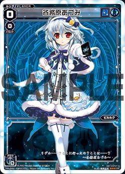 各務原あづみ(X(クロス)カードキャンペーン)