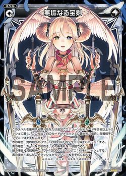 無垢なる宝剣(WIXOSSカード大全III 付録)