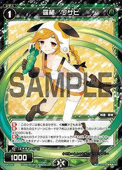 羅植 ワサビ(WIXOSS PARTY 参加賞 selectors pack vol10)