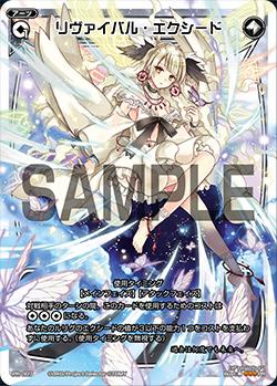 リヴァイバル・エクシード(WIXOSS PARTY 参加賞 selectors pack vol11)
