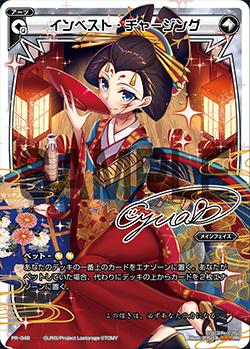 インベスト・チャージング(CD:undeletable初回生産限定特典)
