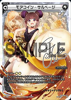 モアコイン・サルベージ(CD:Lostorage初回生産限定特典)