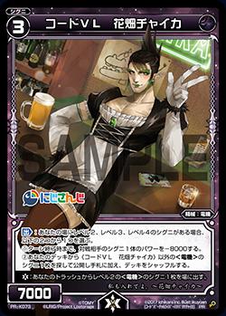 コードVL 花畑チャイカ(カードゲーマー vol.50 付録)