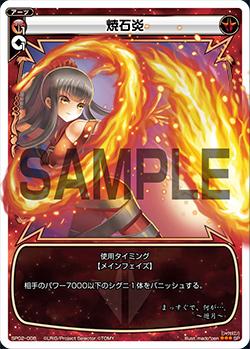 焼石炎(「selector infected WIXOSS」 BOX2 初回限定特典)