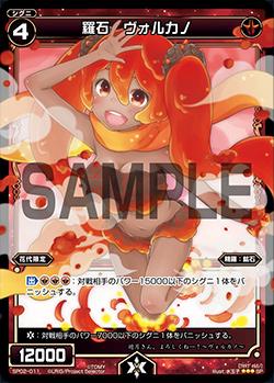 羅石 ヴォルカノ(「selector infected WIXOSS」 BOX2 初回限定特典)