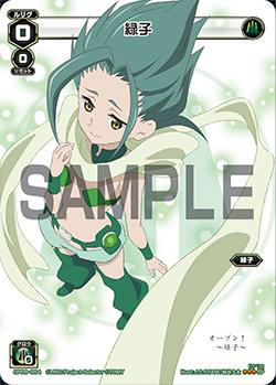 緑子(「selector spread WIXOSS」 BOX3 初回限定特典)