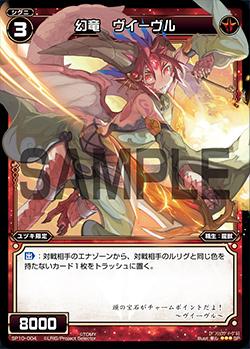 幻竜 ヴイーヴル(セレクターズパック Vol.エルドラ&遊月)