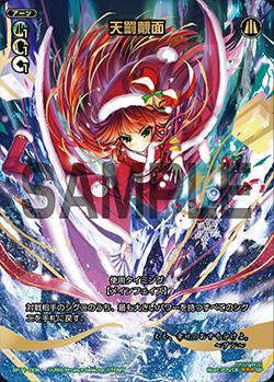 天罰覿面(セレクターズパック vol.クリスマス)