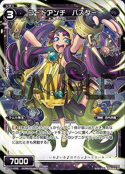 コードアンチ ハスター(セレクターズパック Vol.ウムル&タウィル)