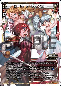サード・ディスティニー(セレクターズパック vol.15)