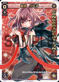 駄姫 グズ子(コングラッチュレーションパック vol.4)