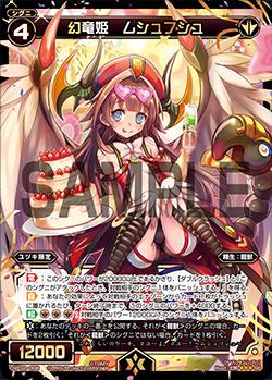 幻竜姫 ムシュフシュ(セレクターセレクション)