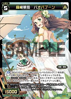 羅植華姫 バオバブーン(セレクターセレクション)