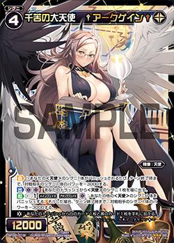 千苦の大天使 †アークゲイン†(セレクターセレクション)