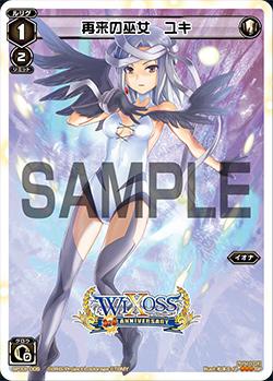 再来の巫女 ユキ(3周年記念カード)