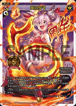 炎のタマ(5th ANNIVERSARY 強烈プロモカード5種)