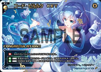 コード・ピルルク KEY(コングラッチュレーションカード2018年5月)