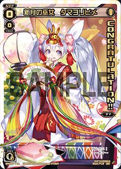 新月の巫女 タマヨリヒメ(コングラッチュレーションパック2019年3月Ver.)