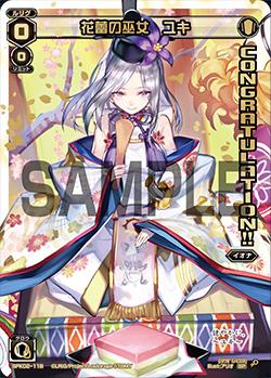 花蕾の巫女 ユキ(コングラッチュレーションパック2019年3月Ver.)