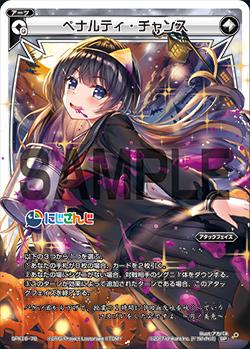 ペナルティ・チャンス(PRカード 2019年10月Ver.)