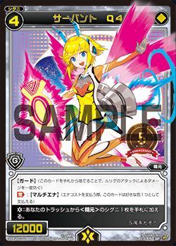 サーバント Q4(555円デッキ特典その2)