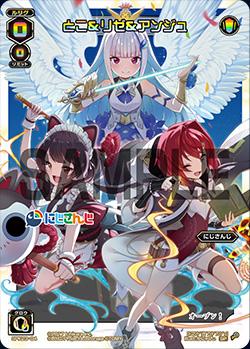 とこ&リゼ&アンジュ(WIXOSS Limited supply set にじさんじver. vol.2)