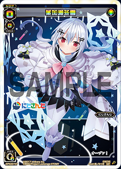 葉加瀬冬雪(WIXOSS Limited supply set にじさんじver. vol.2)
