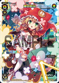 童田明治(WIXOSS Limited supply set にじさんじver. vol.2)