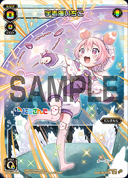 宇志海いちご(WIXOSS Limited supply set にじさんじver. vol.2)