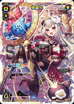 奈羅花(WIXOSS Limited supply set にじさんじver. vol.3)